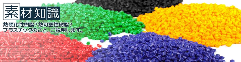プラスチック 熱 可塑性